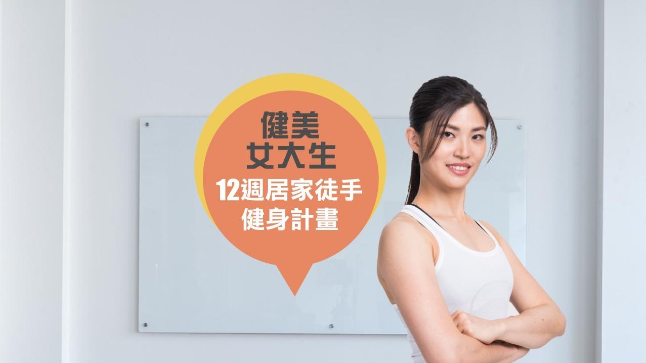 健美女大生:12週居家徒手健身計畫