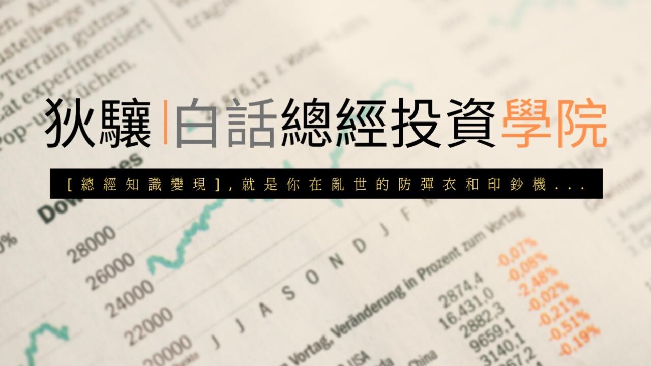 狄驤《白話總經投資學院》