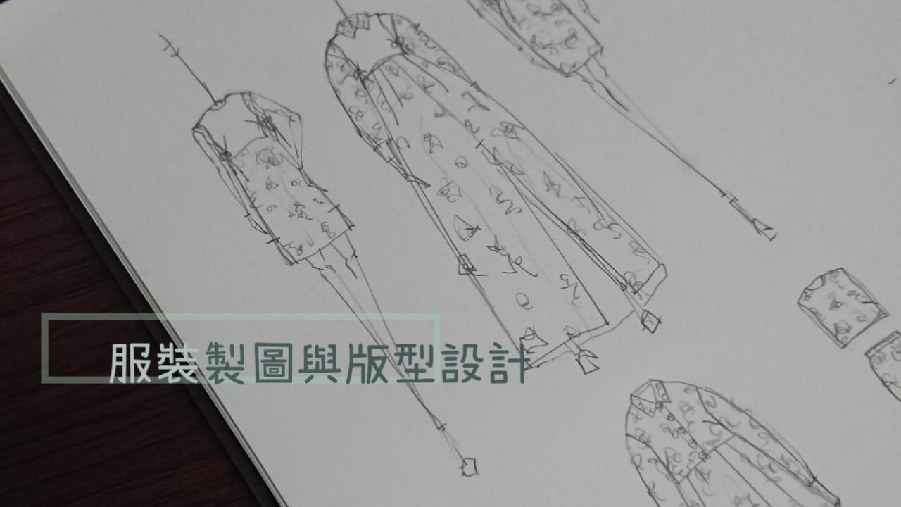 服裝製圖教學與版型設計