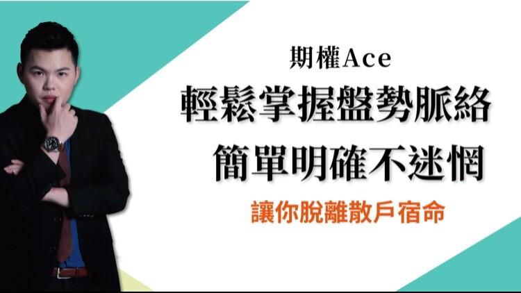 期權ACE投資實戰營