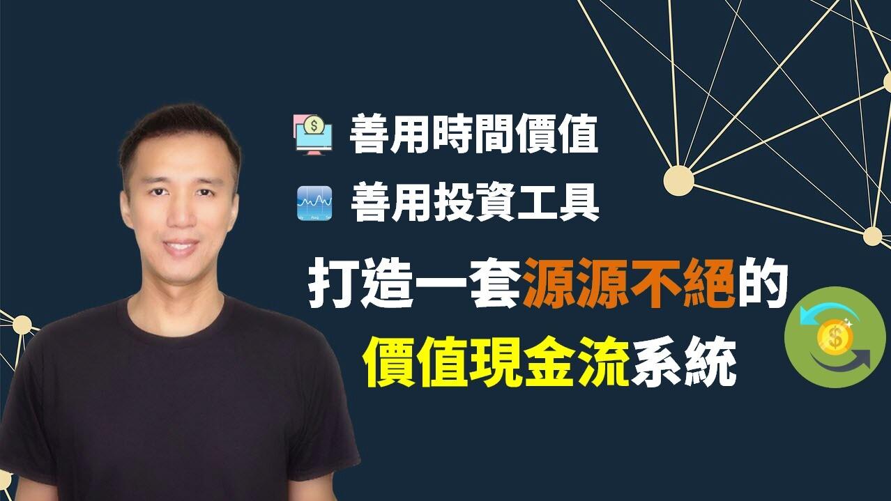 鎬瑋:用投資與網路,打造源源不絕的價值現金流