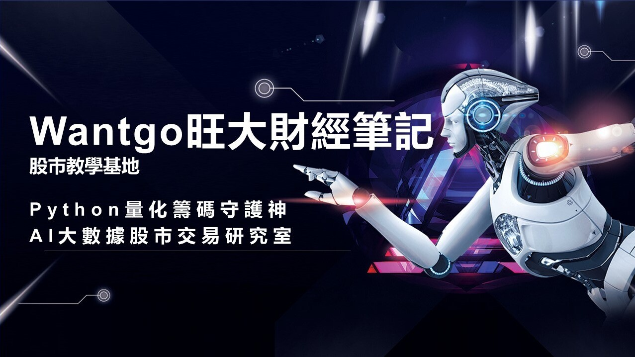 Wantgo財經筆記-股市教學基地