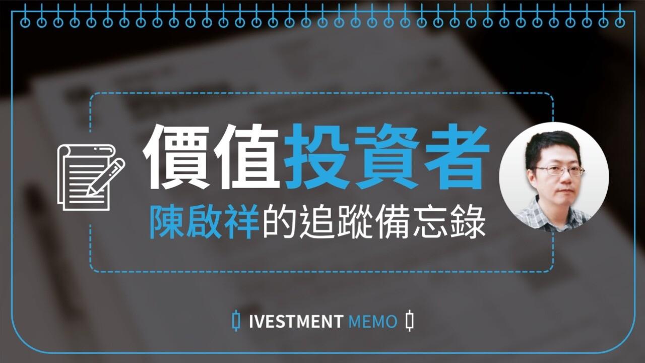 價值投資者|陳啟祥的追蹤備忘錄