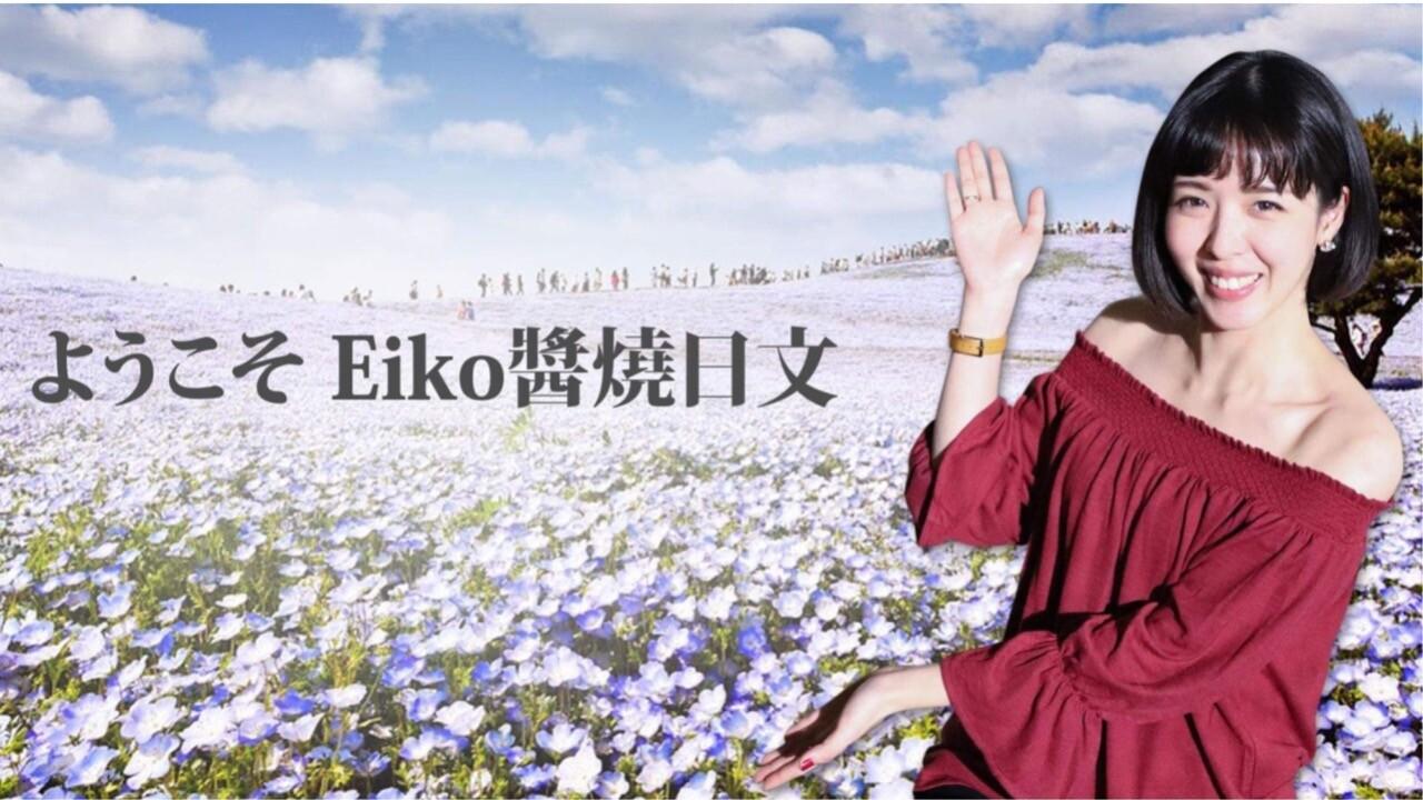 ようこそEiko醬燒日文:秒懂秒記生活會話