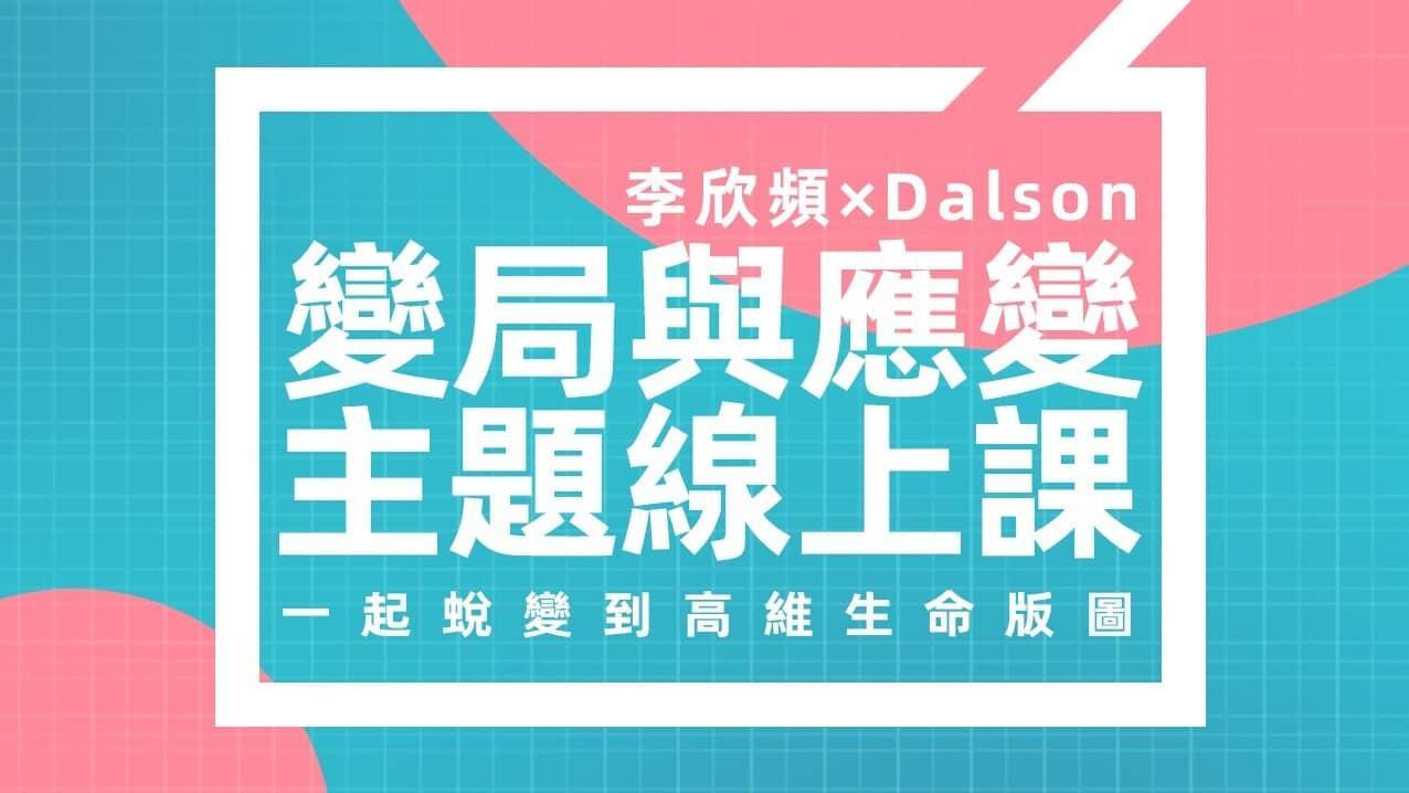 李欣頻 x Dalson【變局與應變主題線上課】