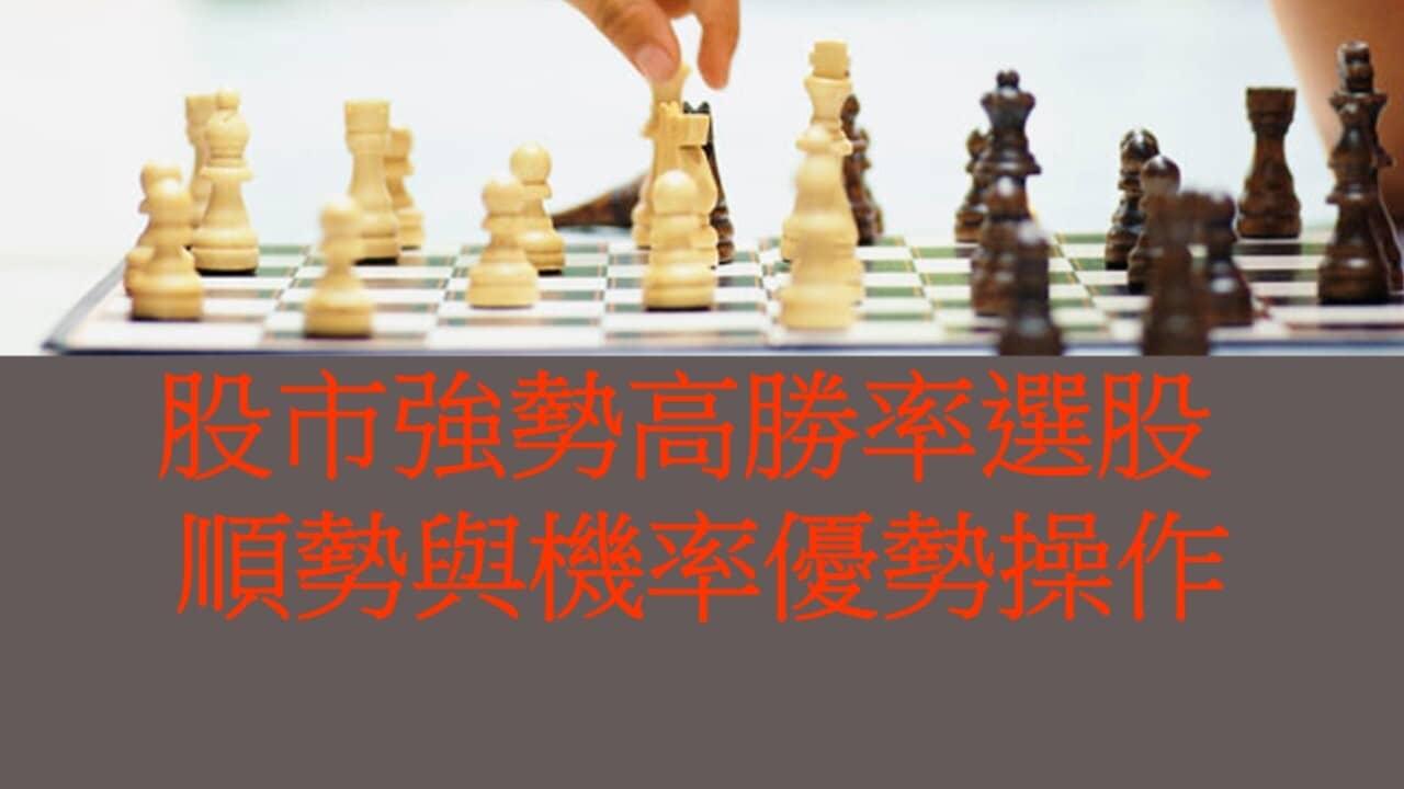開心投資人的高勝率選股+順勢與機率優勢操作