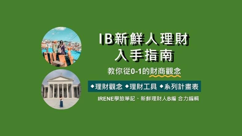 IB新鮮人理財入手指南:教你從0-1的財商觀念