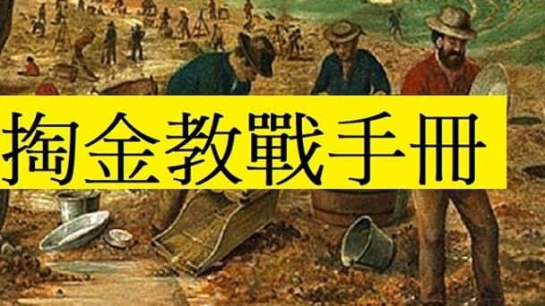 股市淘金教戰手冊:教你運籌帷幄,決勝千里
