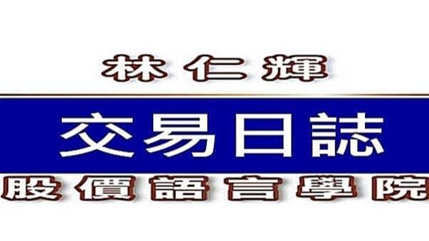 林仁輝 /股市未來學~~過去沒講過:最簡單、有用的方法!