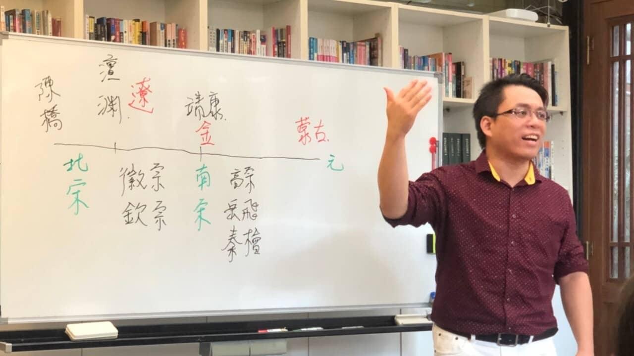 談古不論今 (錢穆故居文化與歷史系列課程講師)