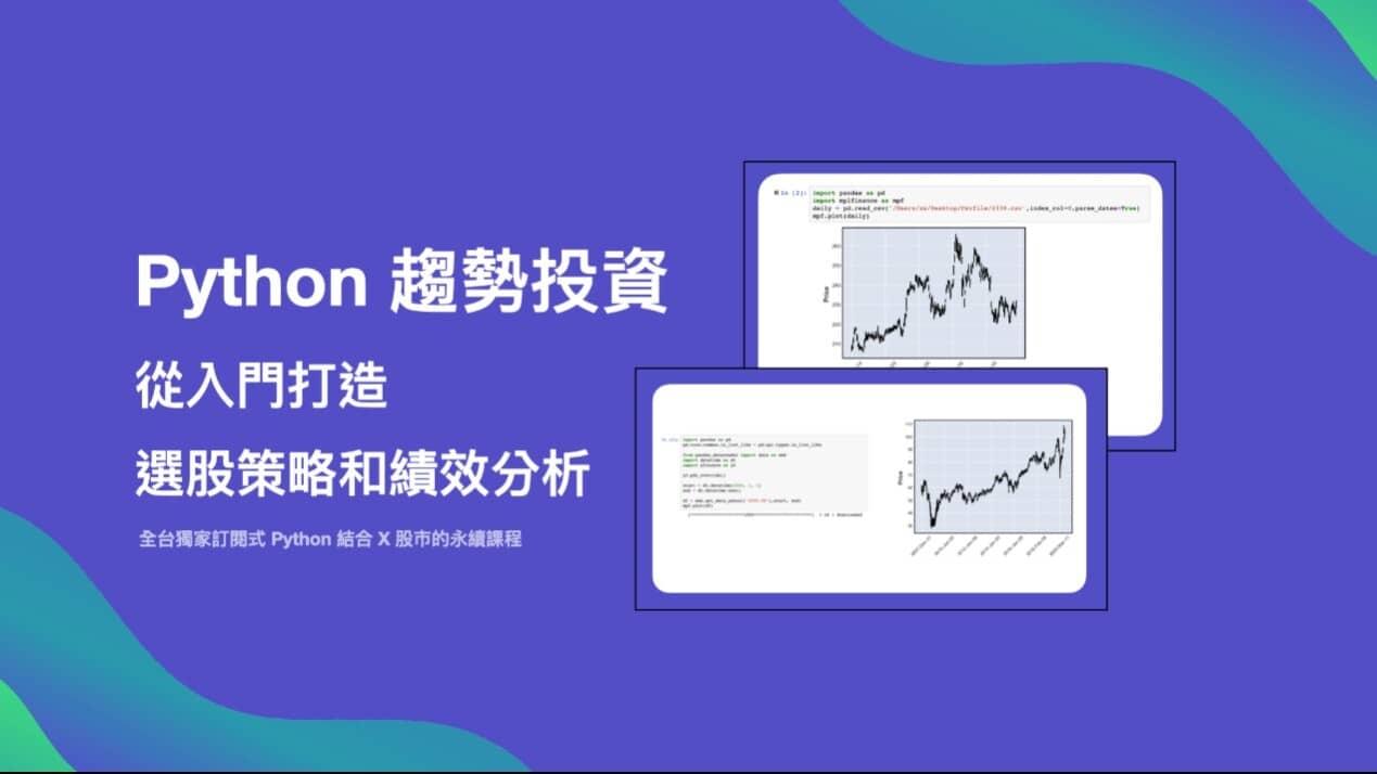 Python 趨勢投資:從入門打造選股策略和績效分析
