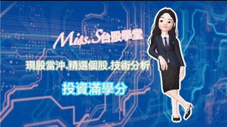 Miss.S學堂