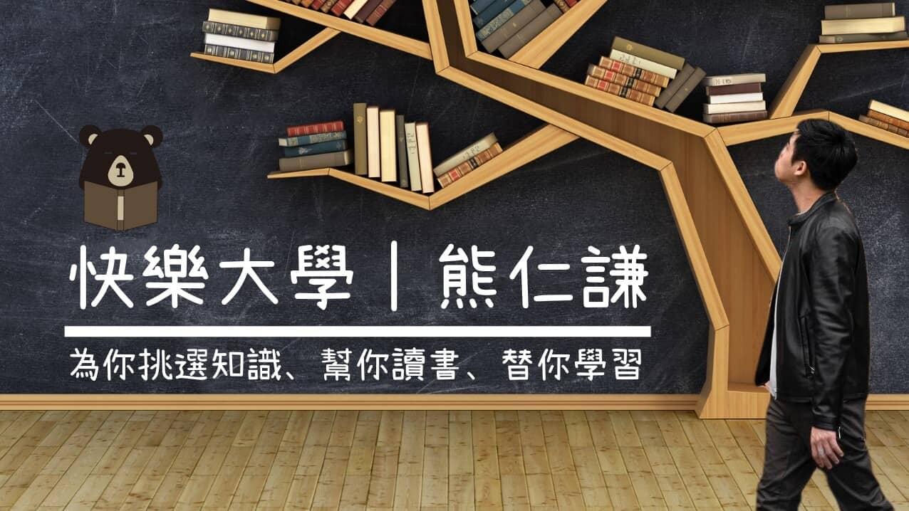 熊仁謙|快樂大學:知識選品店