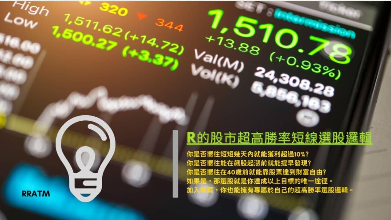 R的股市超高勝率短線選股邏輯