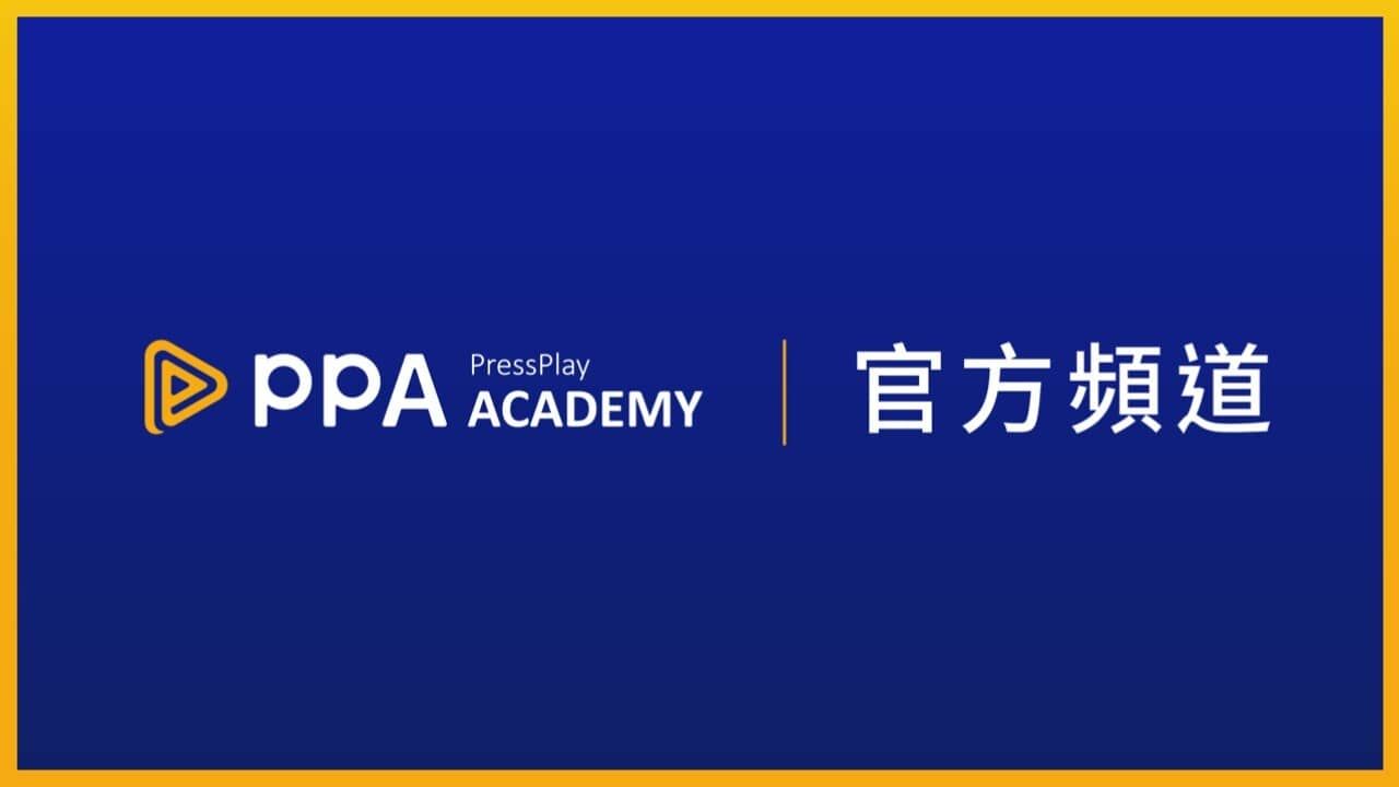 PressPlay Academy 官方頻道