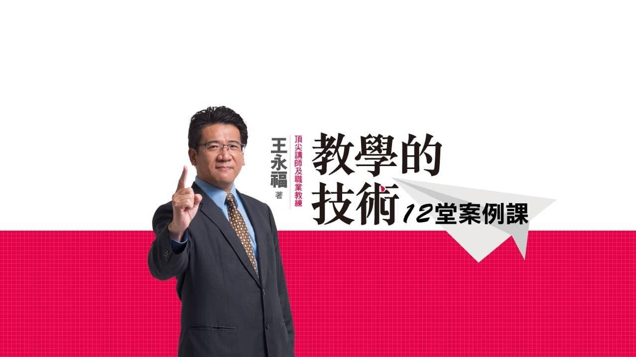 王永福:教學的技術12堂案例課