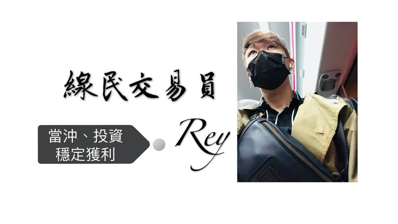 線民交易員Rey — 當沖與投資獲利策略