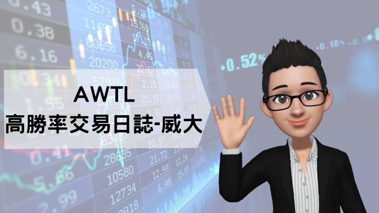 AWTL-高勝率交易日誌
