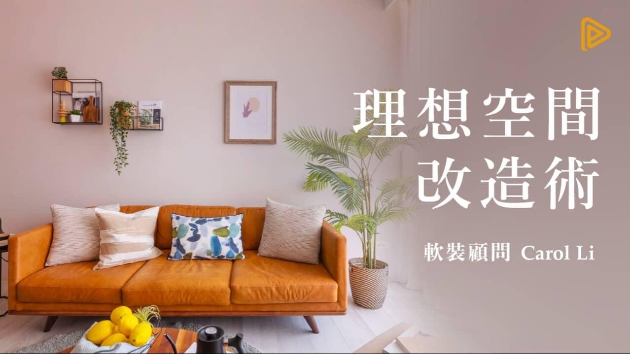 理想空間改造術 | 用軟裝打造美好居家生活