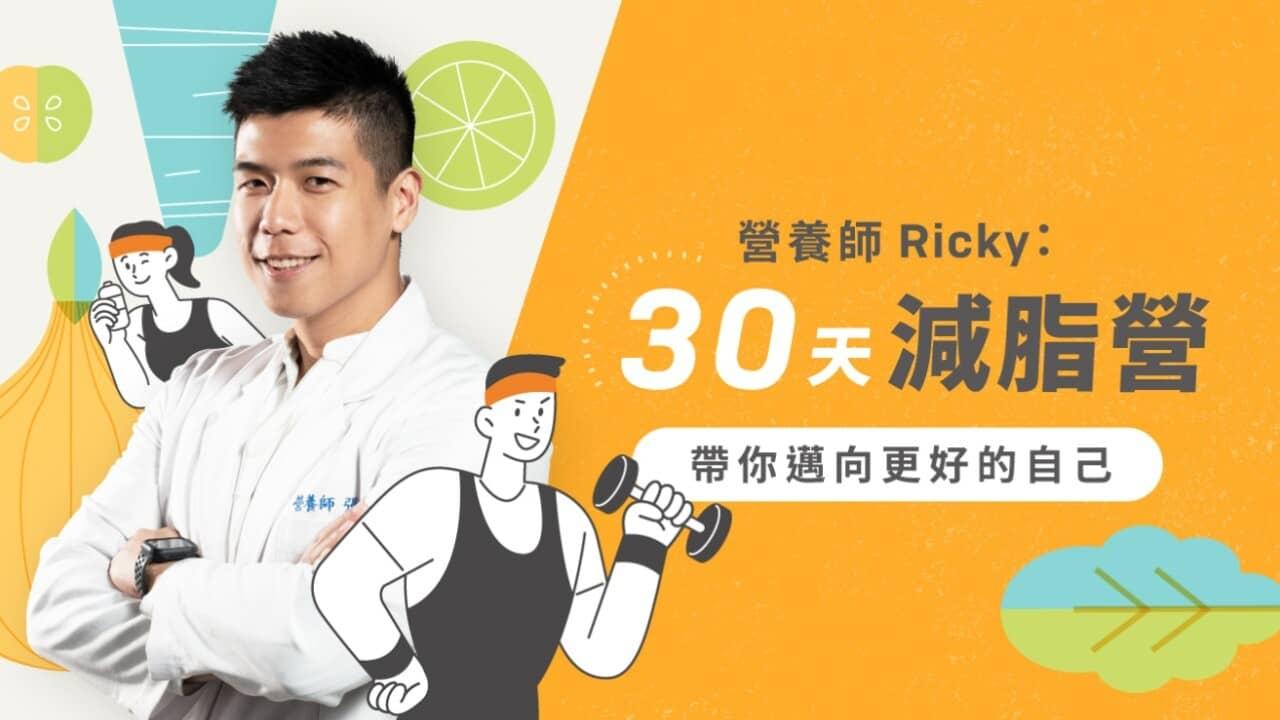 營養師 Ricky:三十天減脂營|帶你邁向更好的自己
