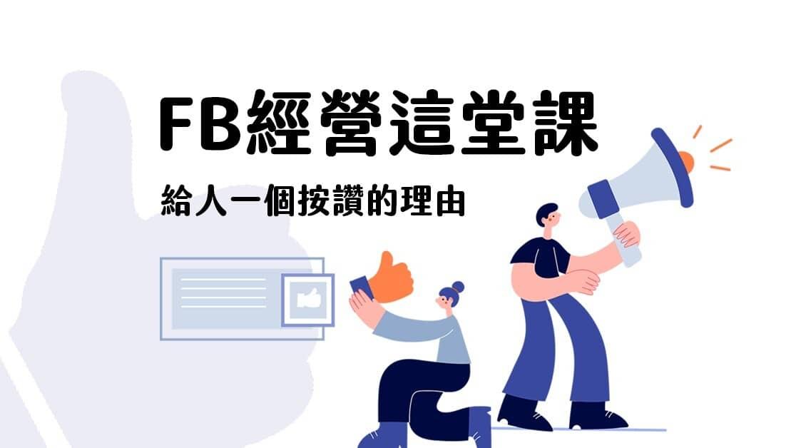 Domyweb|FB 經營:給別人一個按讚的理由