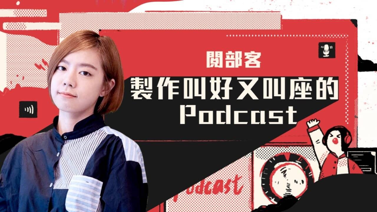 水丰刀 最懂你的 Podcast 製作課程