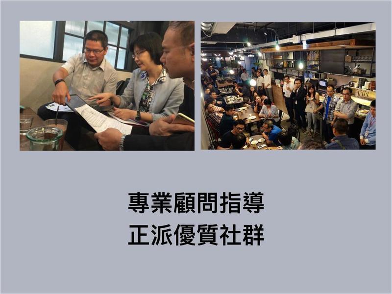 正統專業顧問指導,吸引正派優質社群。