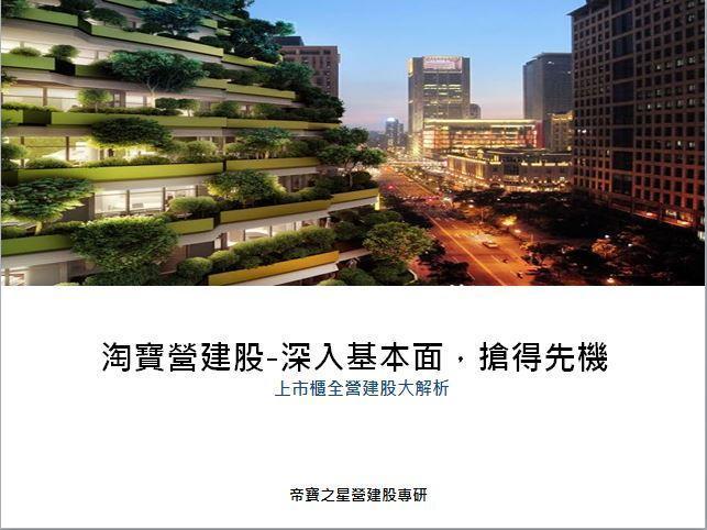 我們專門研究台灣營建股的建案