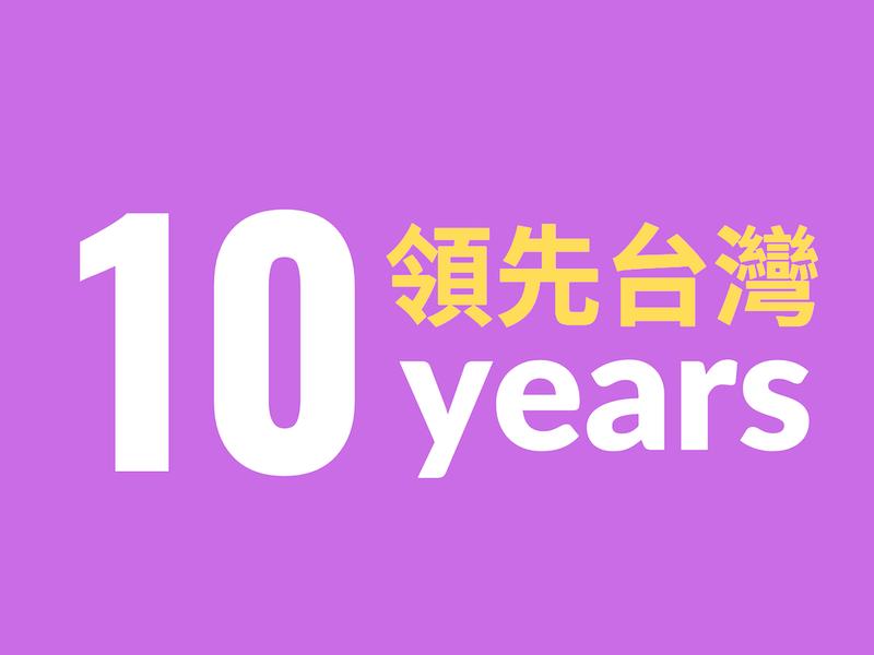 搶先台灣10年