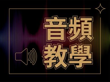【線上音頻教學】
