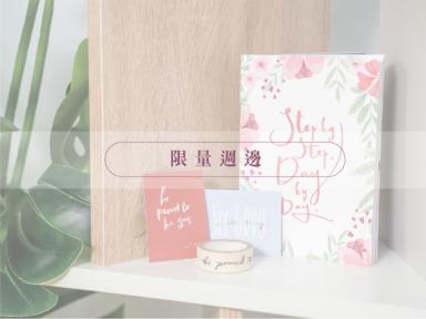 Special Event 特別小禮