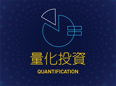 量化投資:透過數據篩選,精準明確
