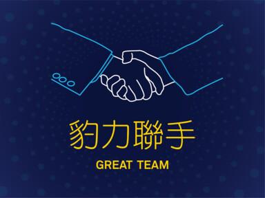 豹力聯手:市場最強程式開發團隊和財經講師