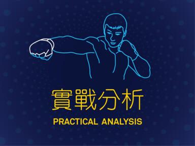 實戰分析:運用實戰技巧分析篩選目標