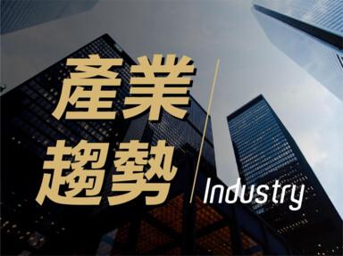 看產業趨勢