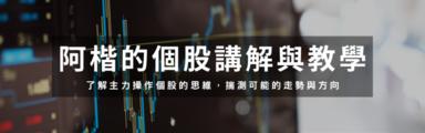 阿楷的股市投資教學:從主力心態與思維出發