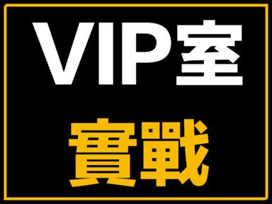 期貨商VIP室長期穩定獲利