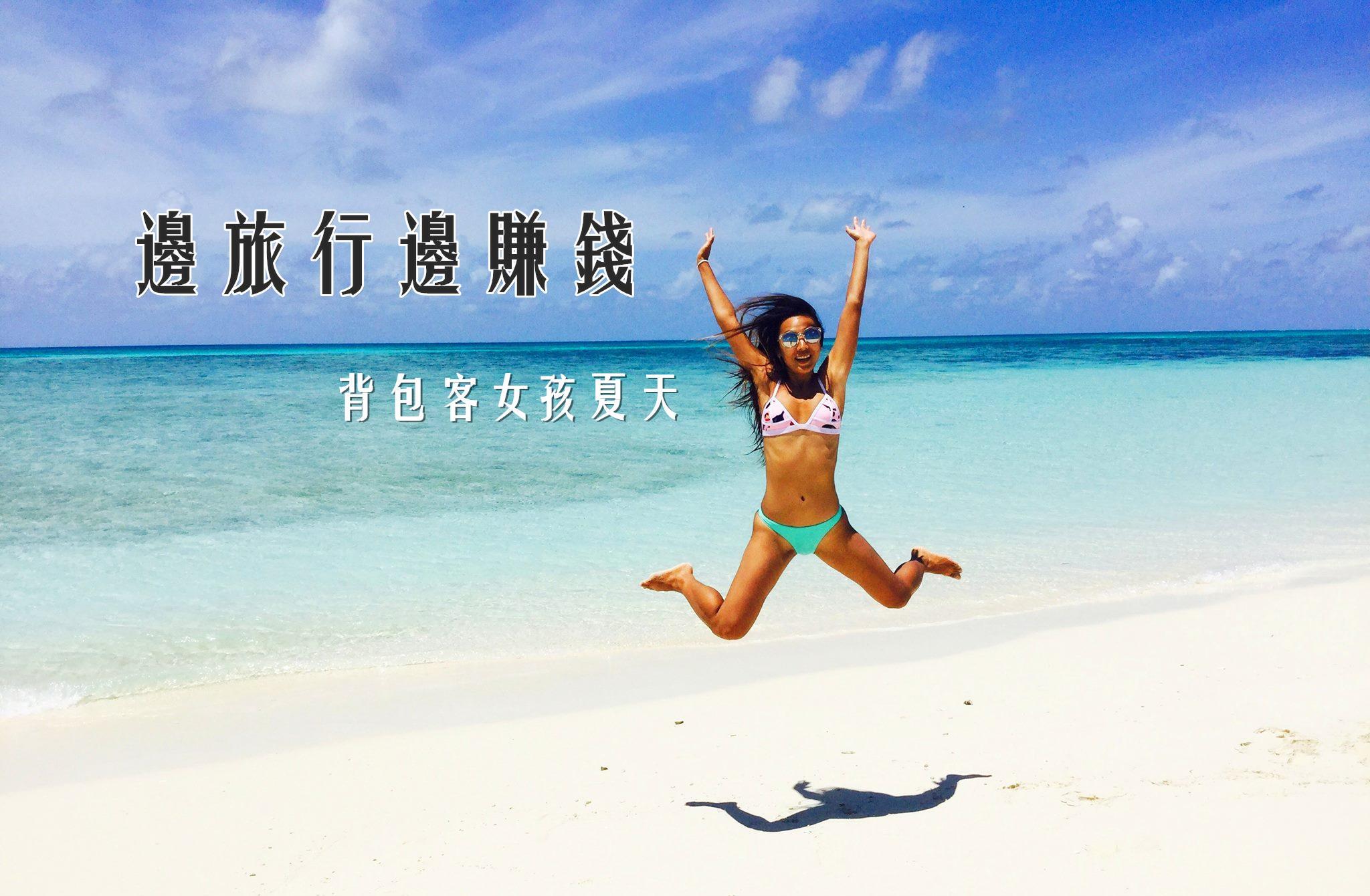 背包客女孩夏天 - 教 你 成 為 旅 遊 部 落 客 自 助 達 人
