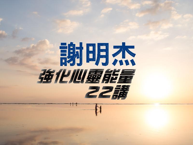 謝明杰:強化心靈能量22講