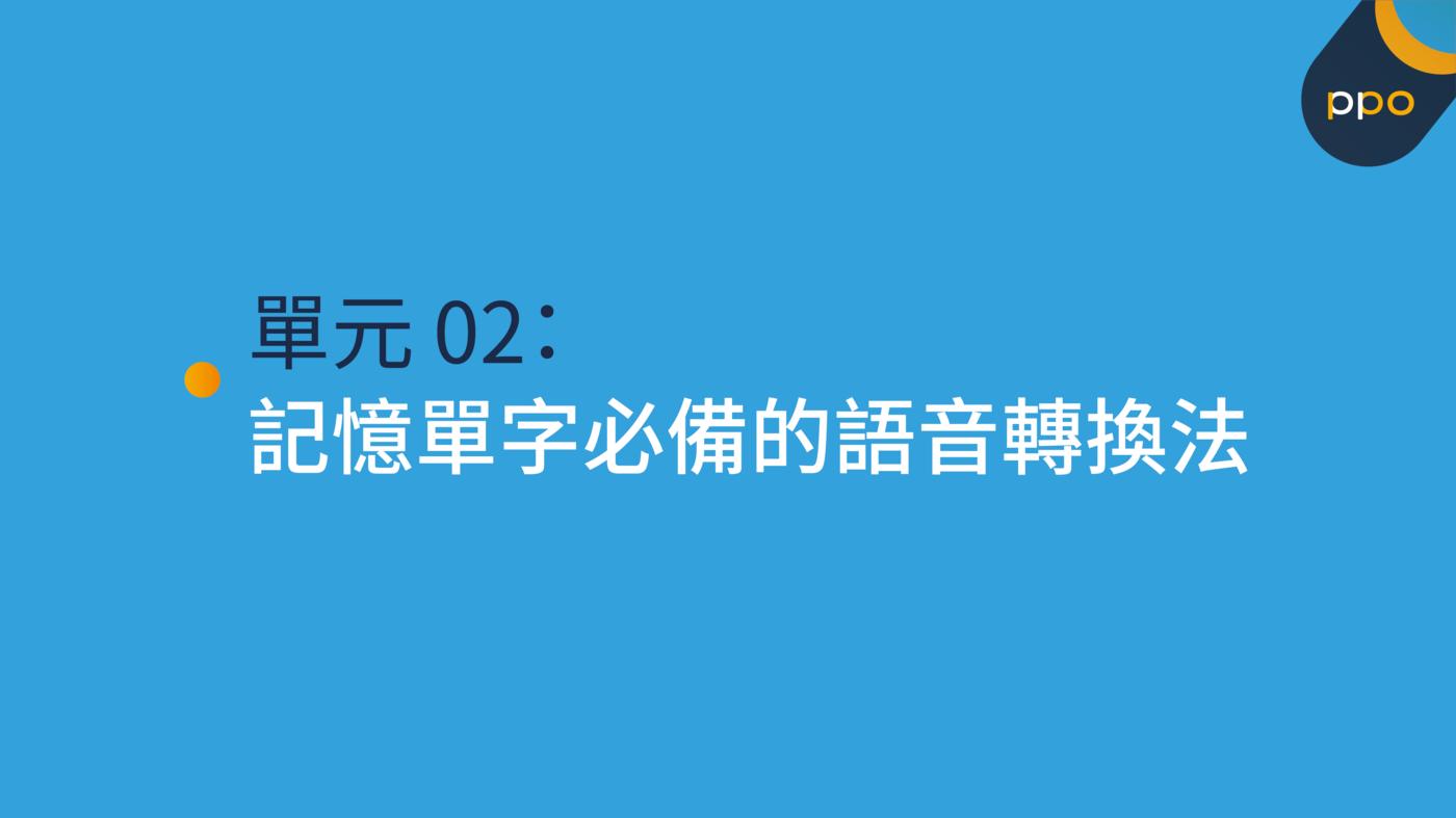 單元 02:記憶單字必備的語音轉換法