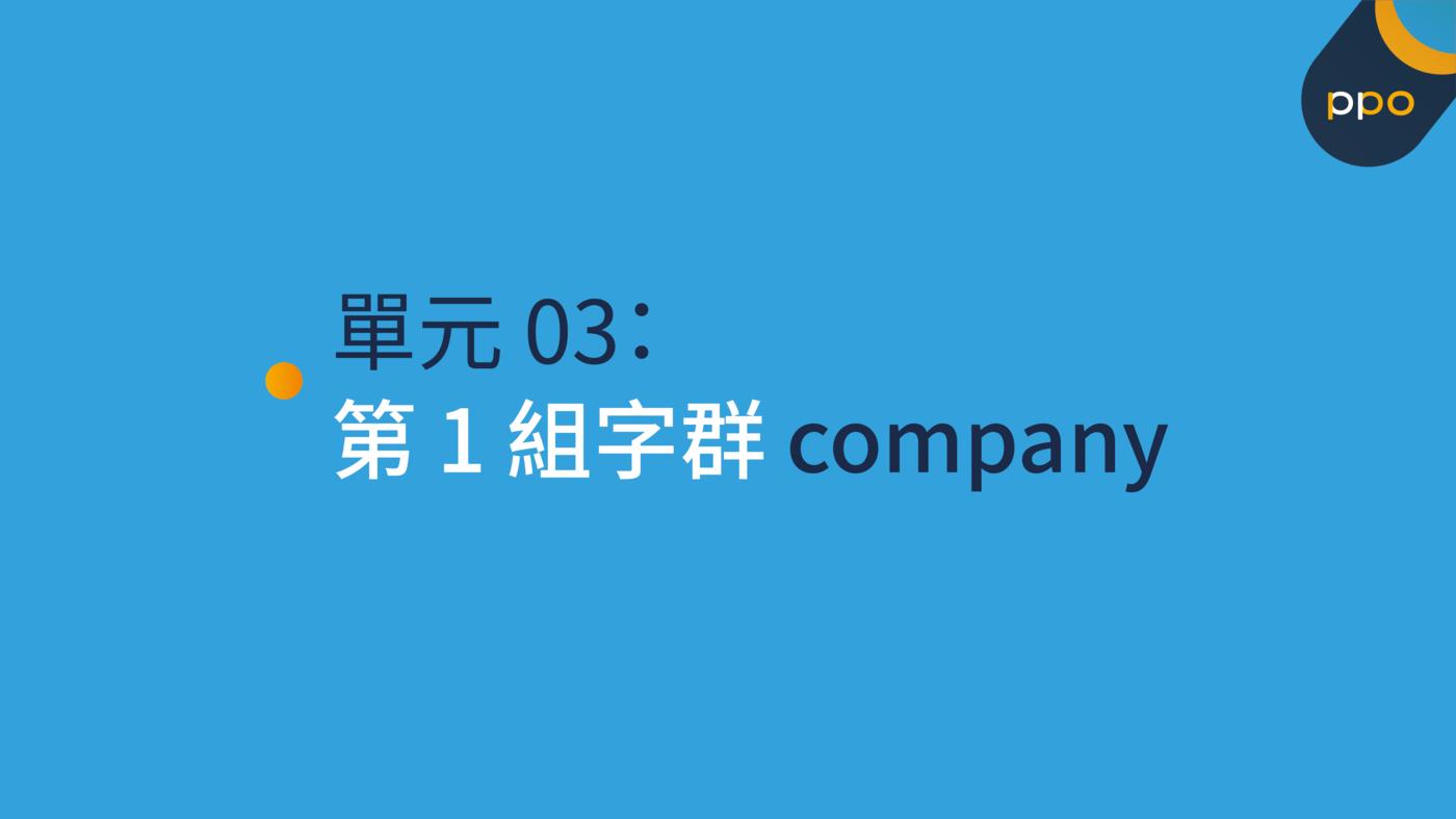 單元 03:第 1 組字群 company