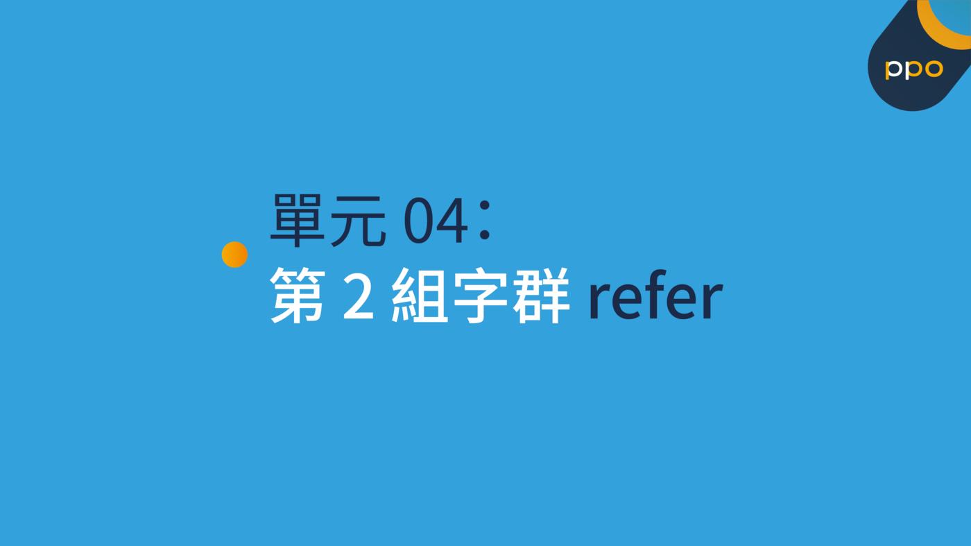 單元 04:第 2 組字群 refer