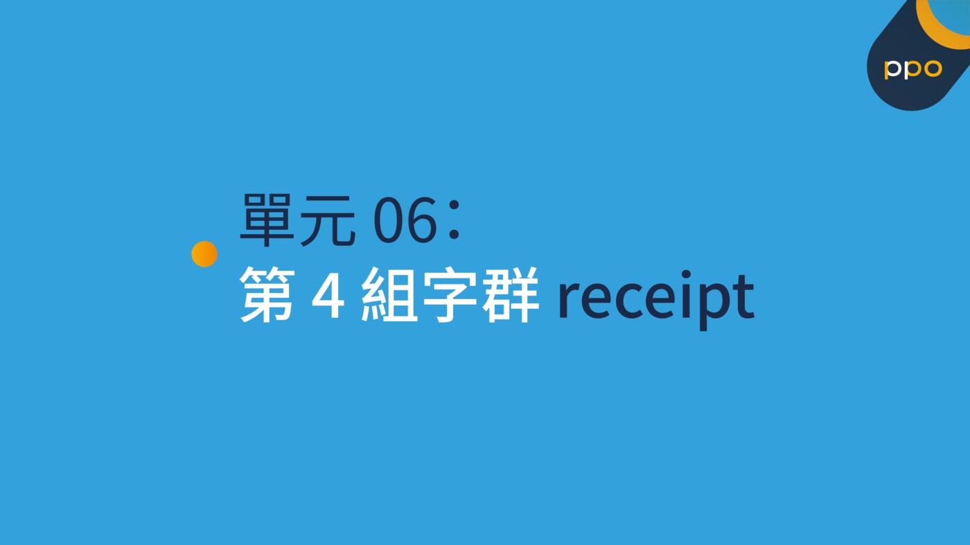 單元 06:第 4 組字群 receipt