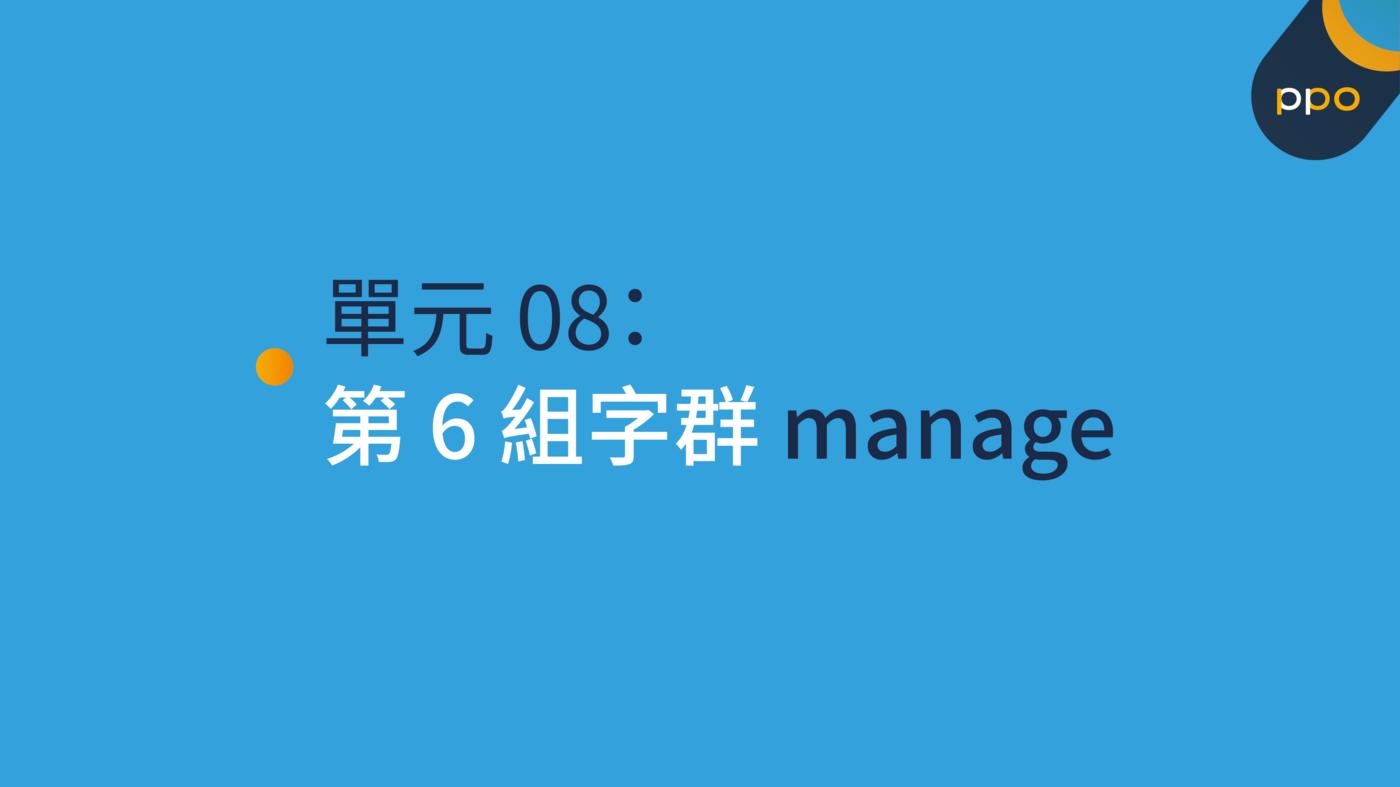 單元 08:第 6 組字群 manage