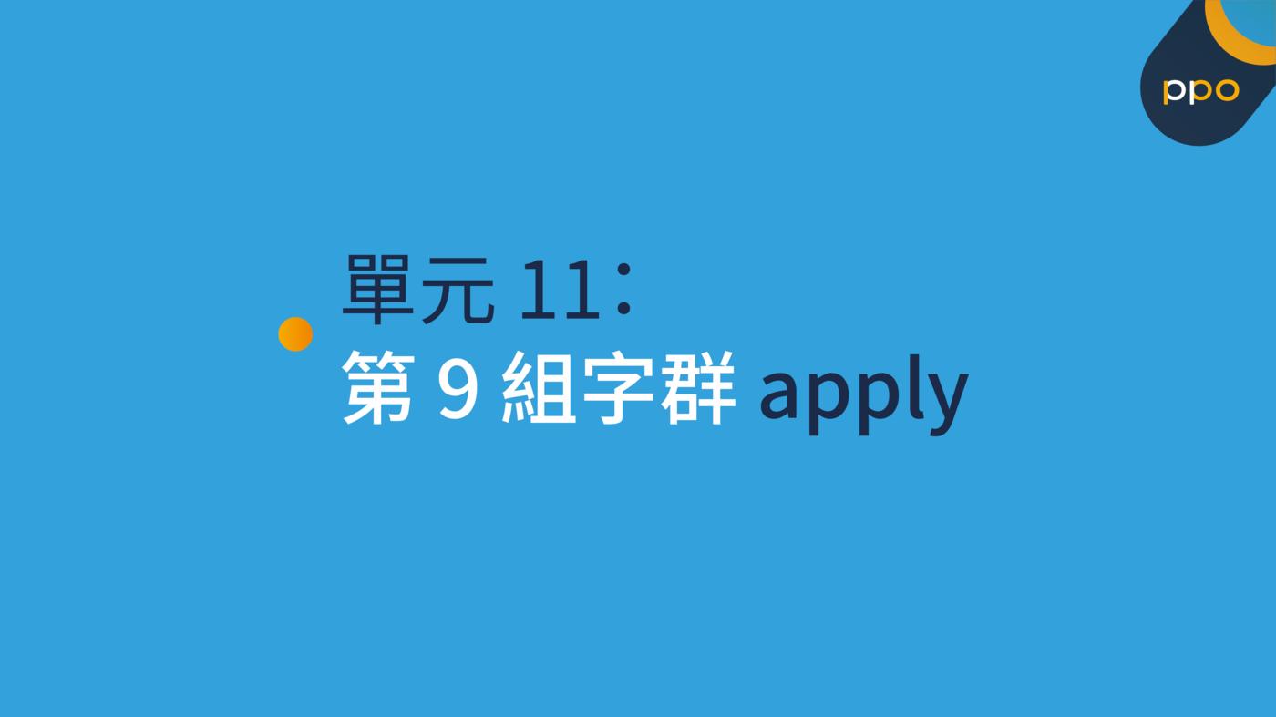 單元 11:第 9 組字群 apply