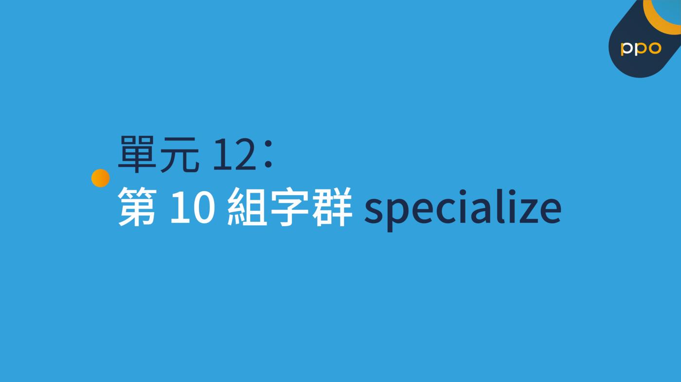 單元 12:第 10 組字群 specialize