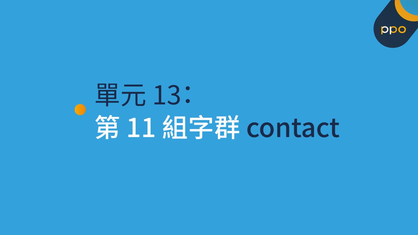 單元 13:第 11 組字群 contact