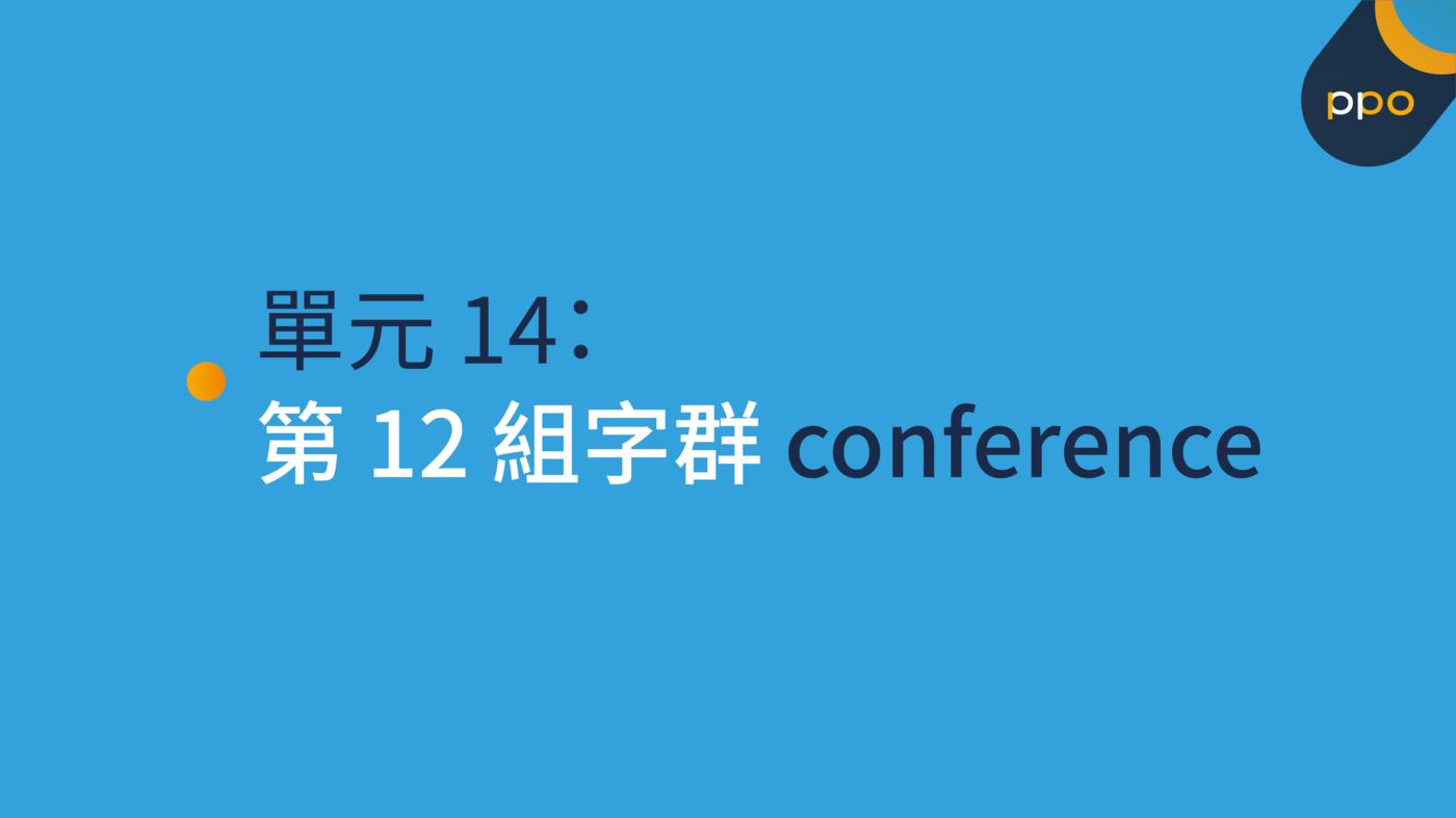 單元 14:第 12 組字群 conference