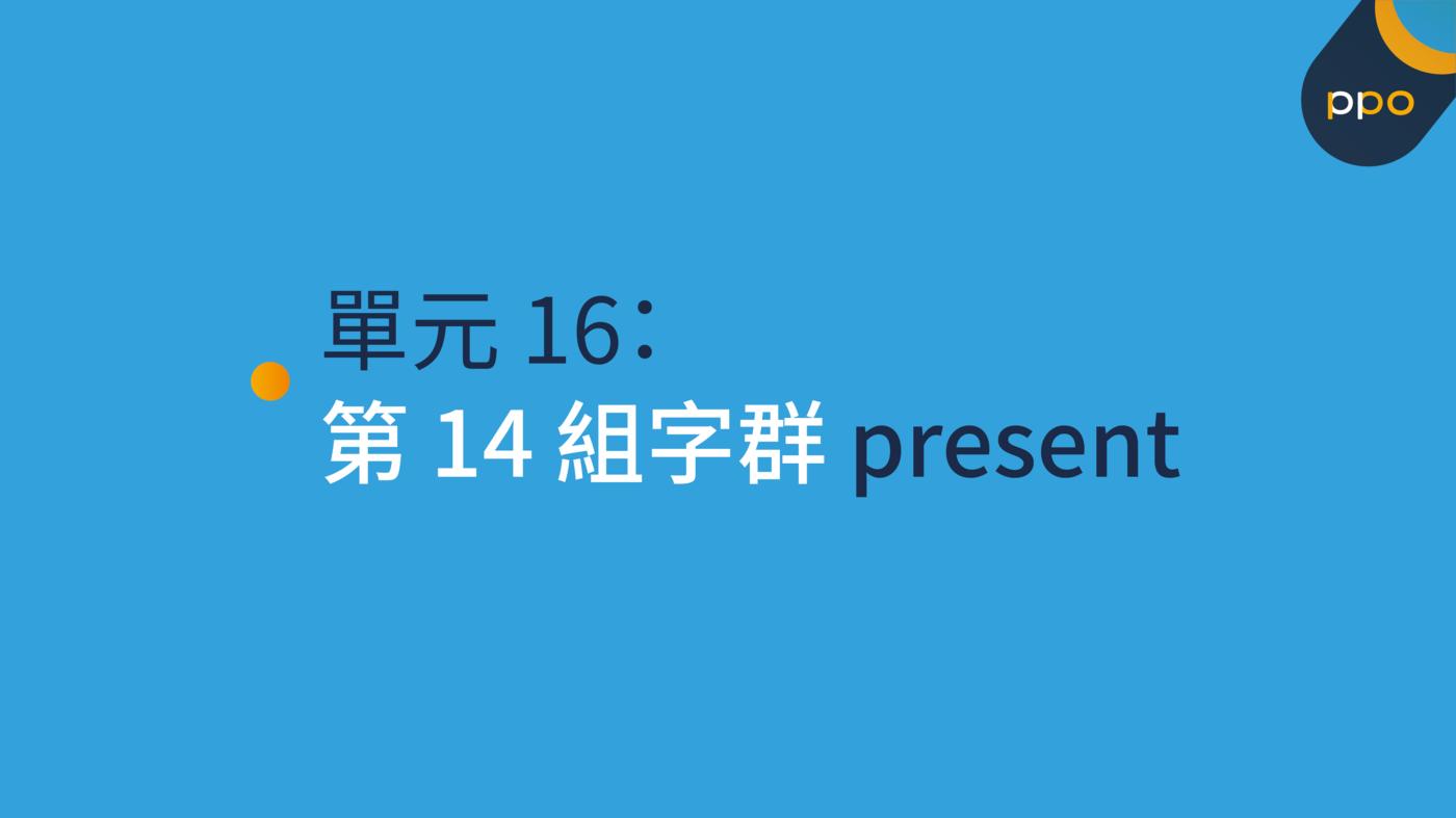 單元 16:第 14 組字群 present
