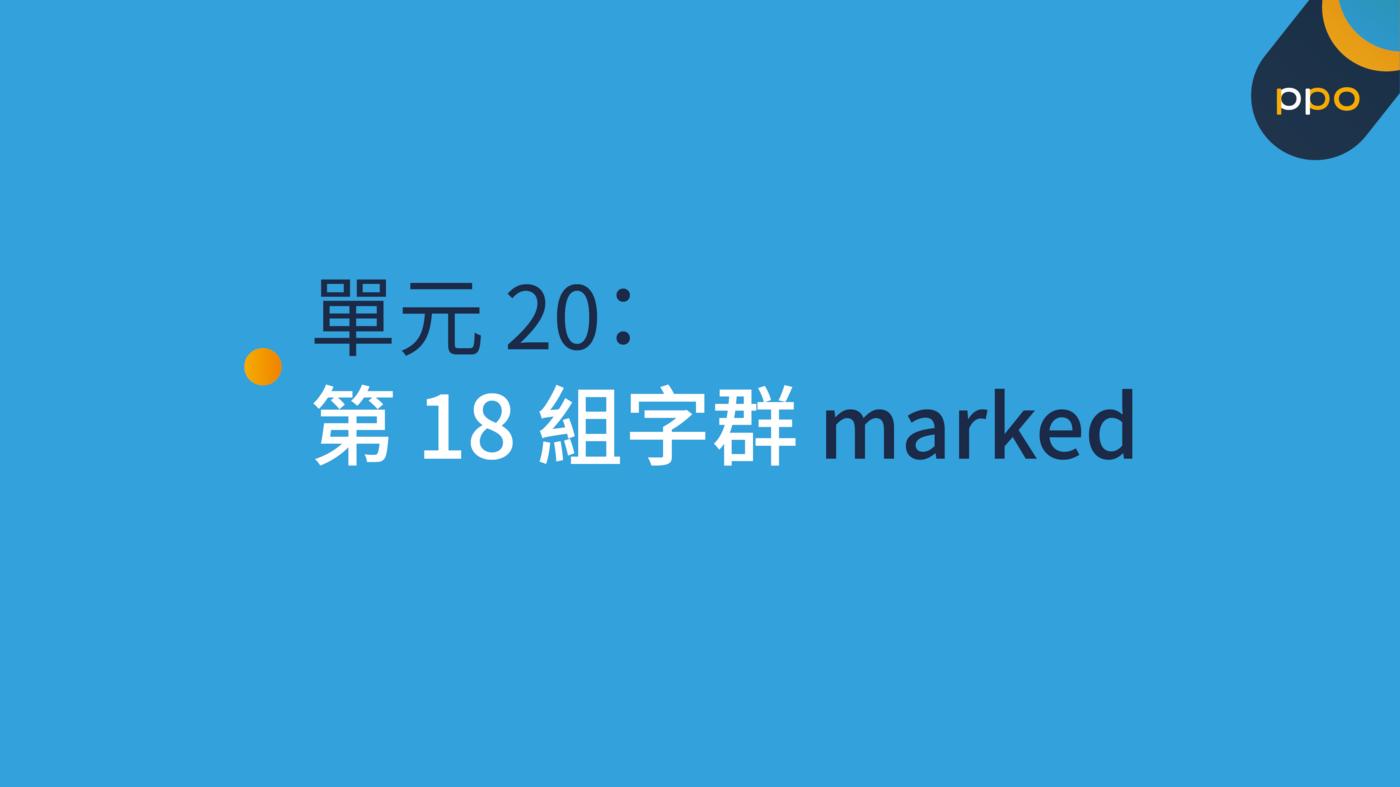 單元 20:第 18 組字群 marked